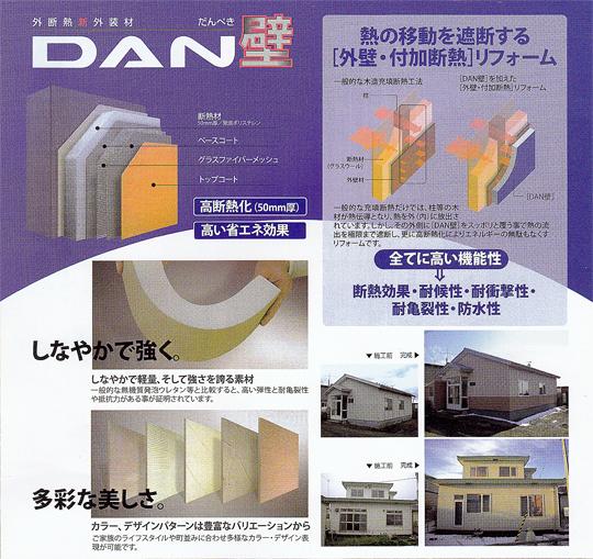 Danpeki001